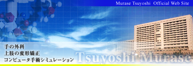 Dr.murase official web site